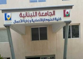 """تونس اليوم - الجامعة """"اللبنانية"""" تتقدم ثلاث مراتب في التصنيف العربي للجامعات"""