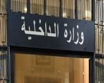تونس اليوم - تعيين الجويني على رأس الإدارة العامة للشرطة العدلية في تونس